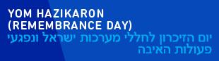 Yom HaZikaron (Remembrance Day) יום הזיכרון לחללי מערכות ישראל ונפגעי פעולות האיבה