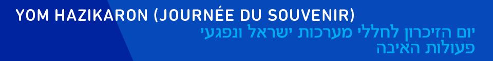 Yom Hazikaron (Journée du Souvenir) יום הזיכרון לחללי מערכות ישראל ונפגעי פעולות האיבה