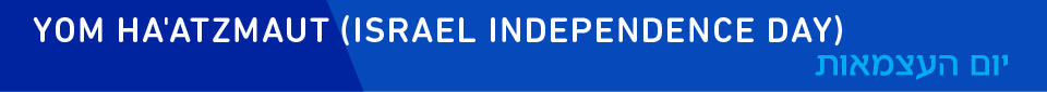 Yom Ha'atzmaut (Israel Independence Day) יום העצמאות